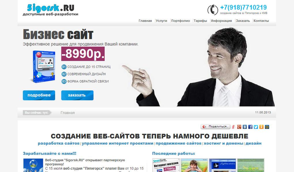 Создание сайтов в пятигорске нижегородская сбытовая компания нижний новгород сайт