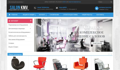 Интернет-магазин компании Salon KMV